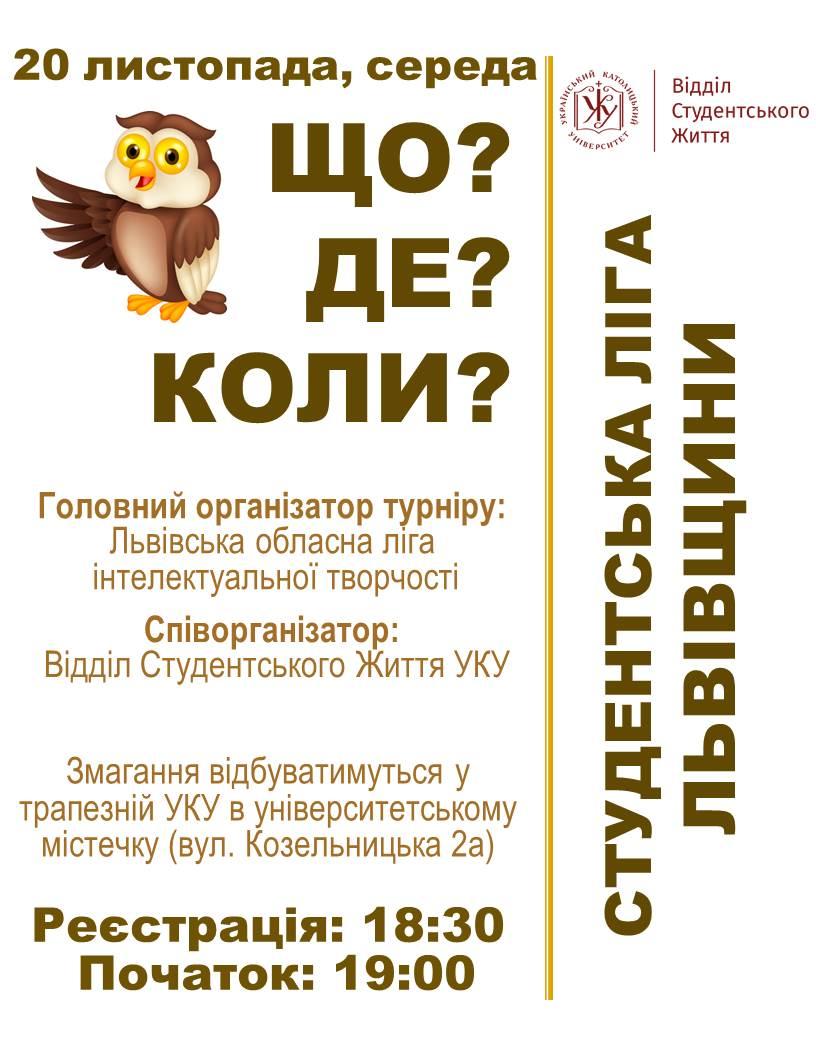 Студентська ліга Львівщини з гри «Що? Де? Коли?»